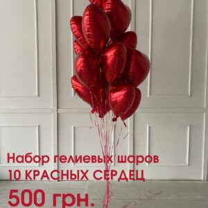 10 RED Hearts